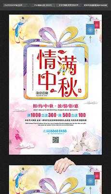 中秋节超市促销海报图片