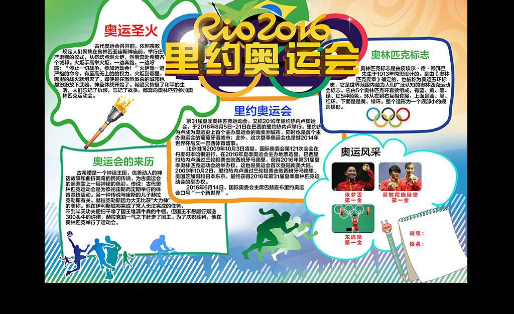 2016里约奥运会小报(图片编号:15516543)_奥运手抄报