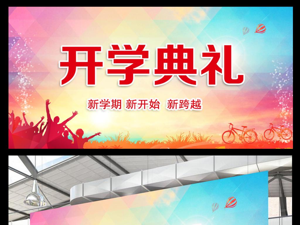 开学典礼新学期新开始宣传展板背景设计