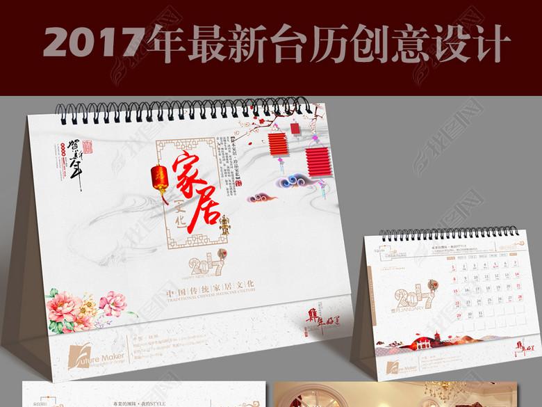 个性中国风2017鸡年红木台历