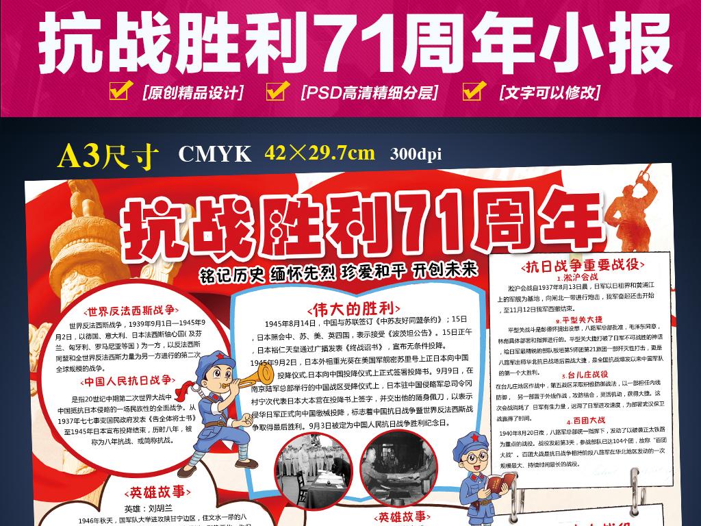 红军纪念抗战胜利71周年小报电子小报书电子小报模板小报模板手抄报