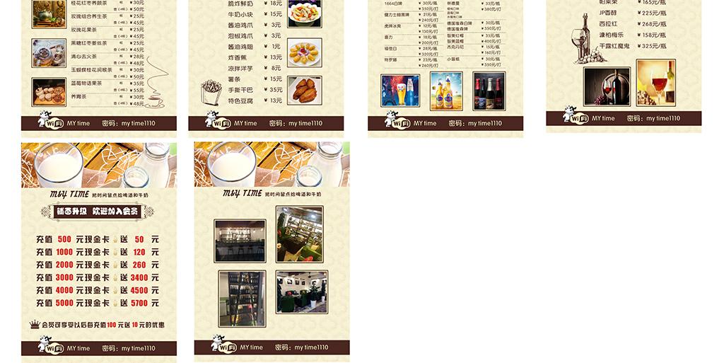 模板vi手册咖啡店vi咖啡店菜单设计咖啡店海报咖啡店菜单咖啡店标志