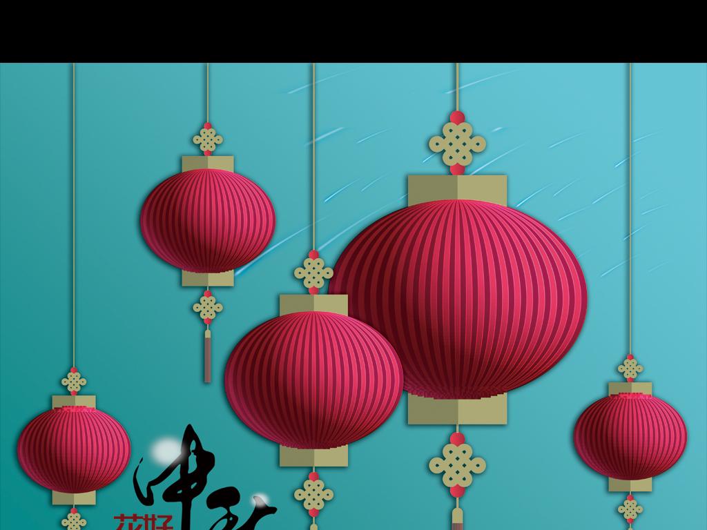 中国风灯笼中秋海报设计(图片编号:15524755)_中秋节