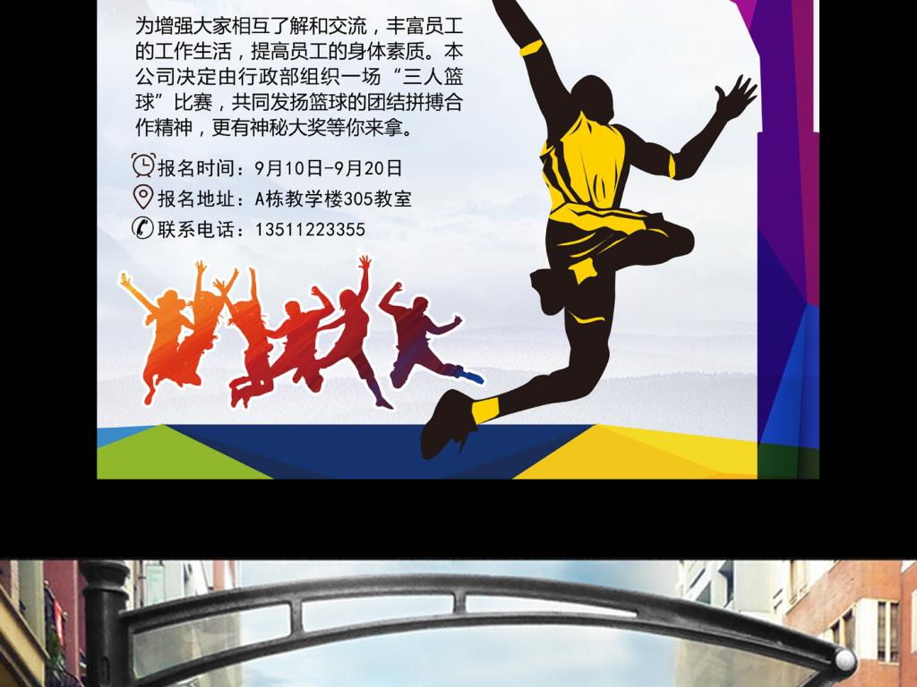 篮球社团招新海报篮球比赛海报篮球招.图片设计素材