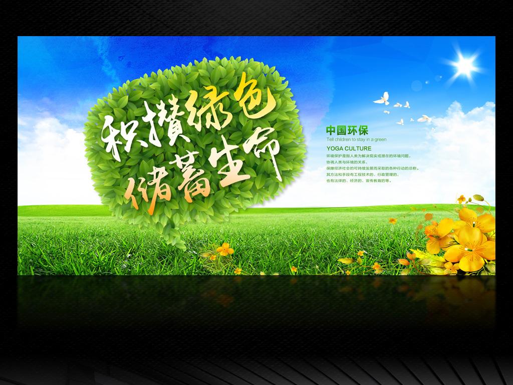 绿色环保公益广告宣传海报图片