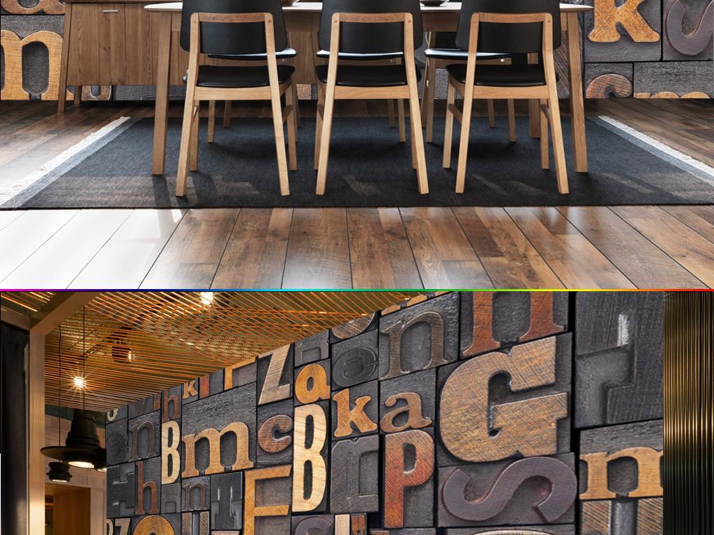 我图网提供精品流行3D欧式立体木纹英文字母酒吧咖啡厅背景墙素材下载,作品模板源文件可以编辑替换,设计作品简介: 3D欧式立体木纹英文字母酒吧咖啡厅背景墙 位图, RGB格式高清大图,使用软件为 Photoshop CS5(.tif不分层) 3D
