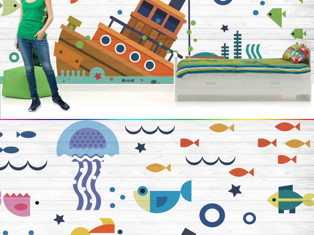 3d立体卡通手绘海底世界木板儿童房背景墙