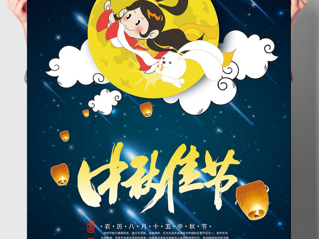 中秋节创意海报展板psd源文件下载图片