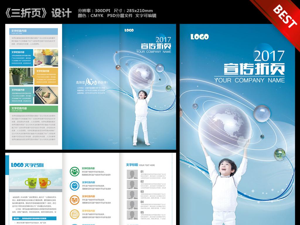 儿童学校教育培训三折页宣传单设计模板