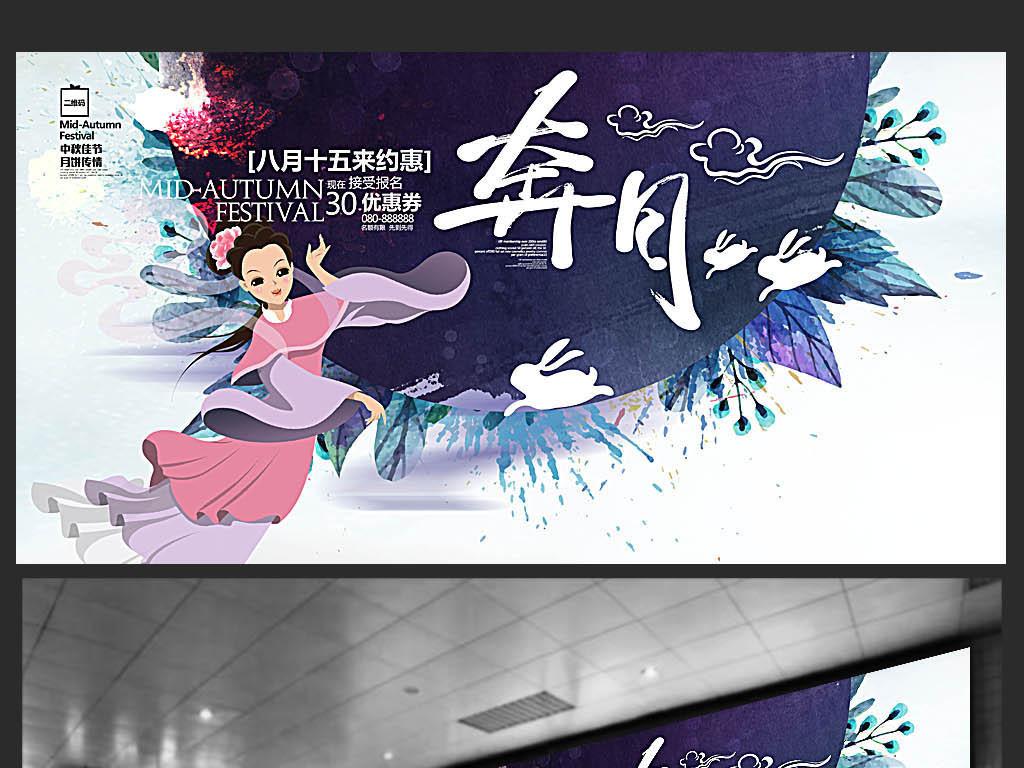 嫦娥奔月中秋节卡通水彩海报
