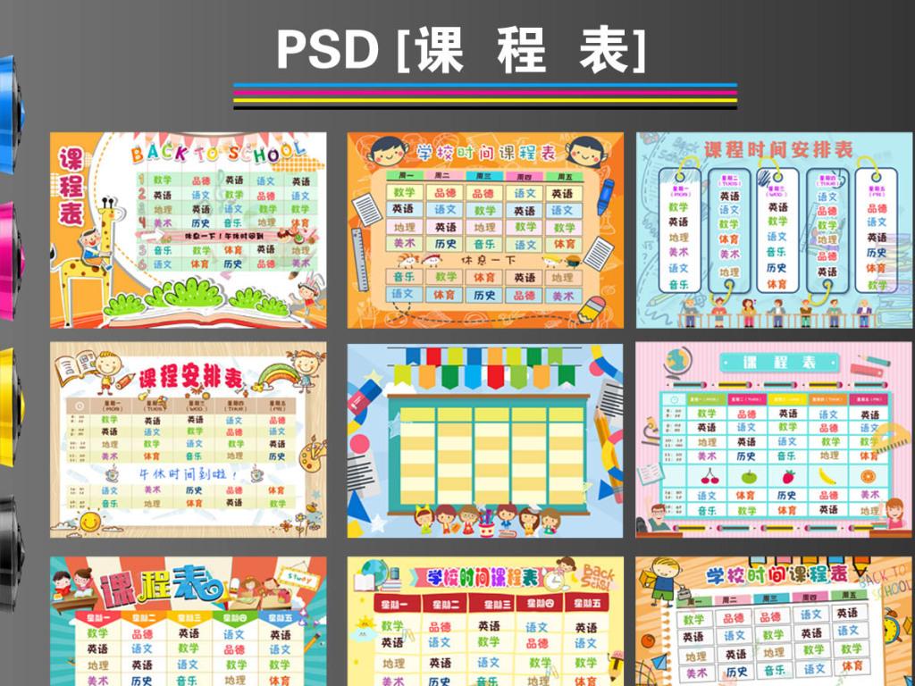 精品卡通课程表设计中小学生课程表合集