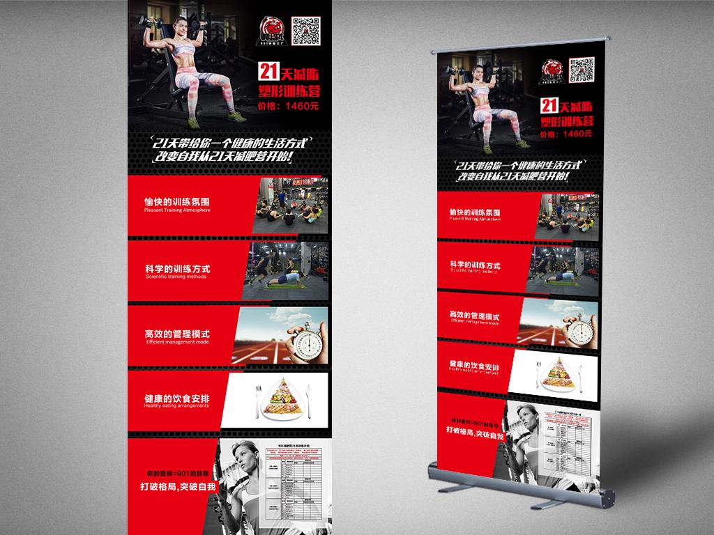 平面|广告设计 展板设计 x展架设计 > 高档健身海报易拉宝展架设计