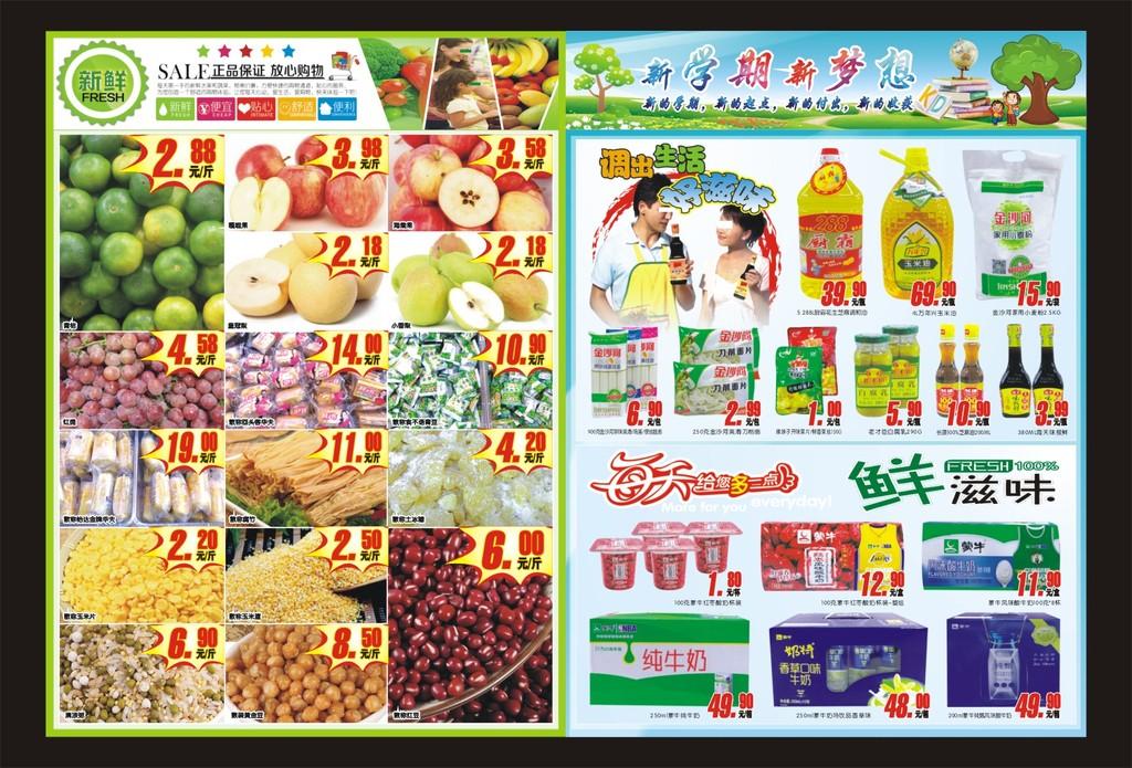 开学季超市pop海报超市开业海报超市开业dm海报超市店庆海报超市手绘