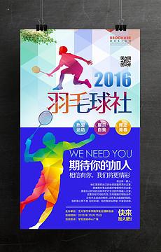 JPG羽毛球社团纳新海报 JPG格式羽毛球社团纳新海报素材图片 JPG羽毛球社团纳新海报设计模板 我图网