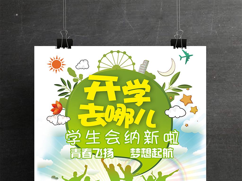 开学去哪儿学生会招新海报模板