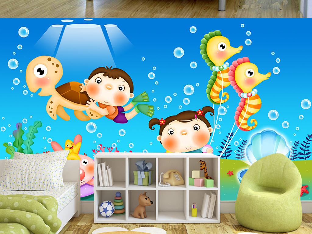 卡通動漫夢幻海底世界兒童房間背景墻