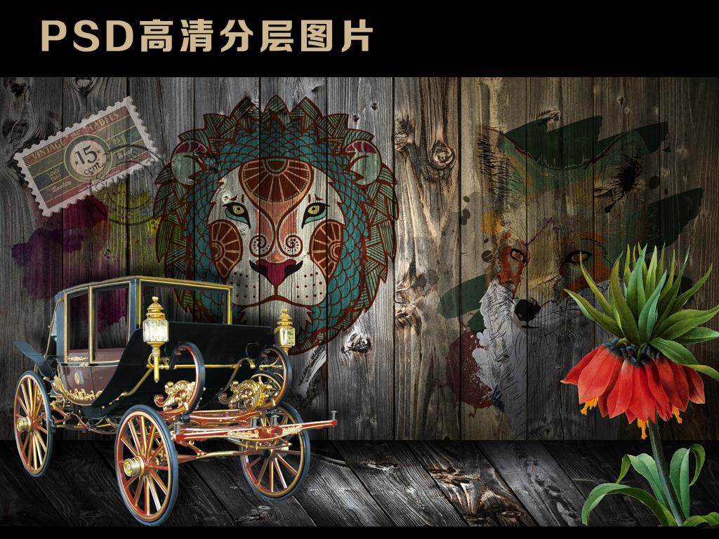 欧式木板墙壁老爷车狮子头花朵工装背景墙