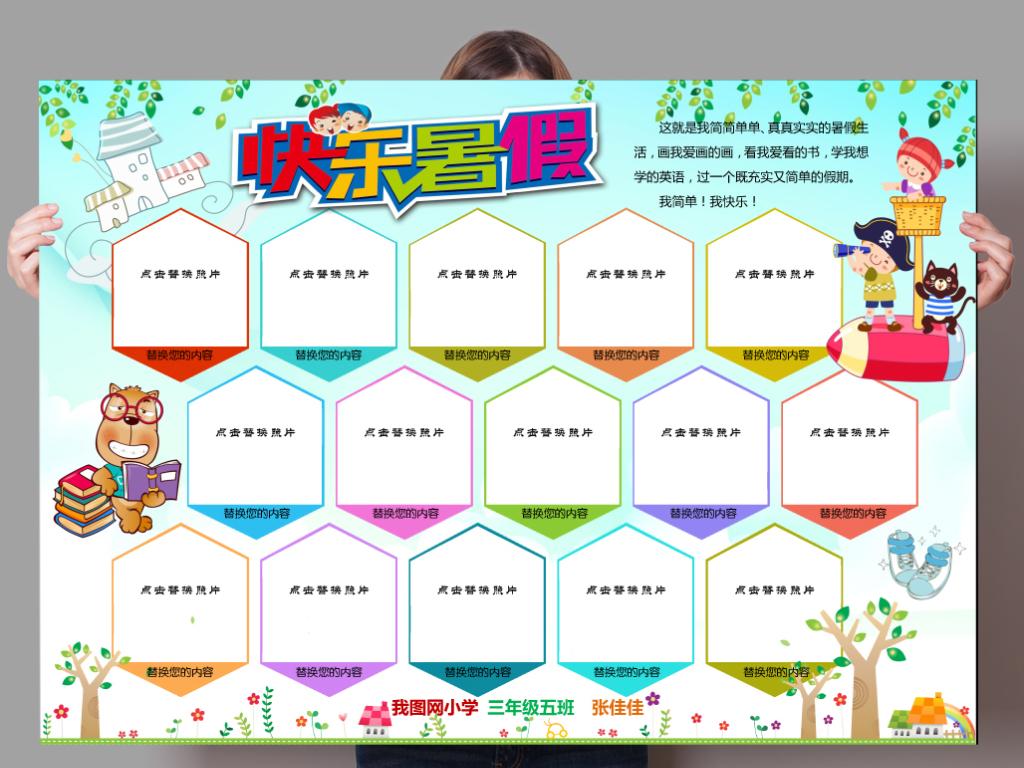 word学生暑假手抄小报空白手抄报框架5图片
