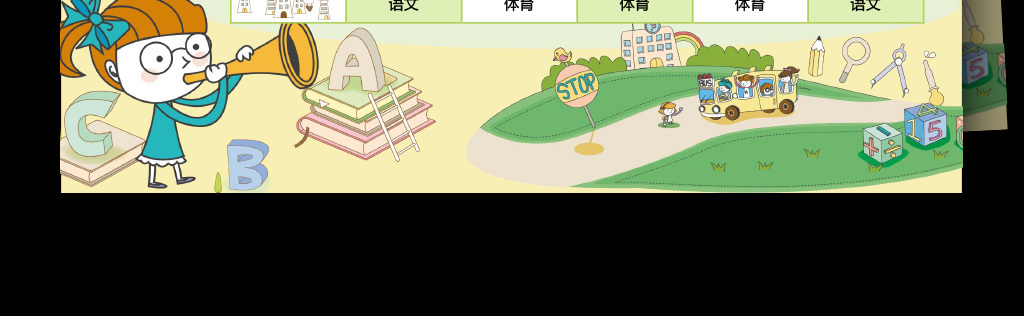 卡通小学word课程表模板精美手绘