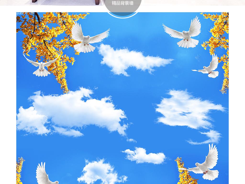 蓝天白云树枝鸽子天花吊顶壁画