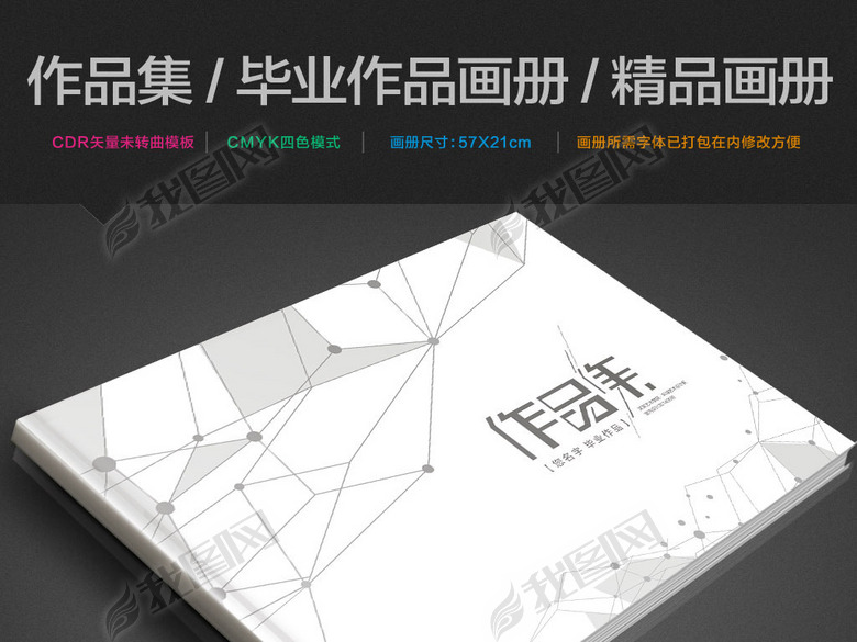 大气简洁毕业作品集画册设计cdr模板