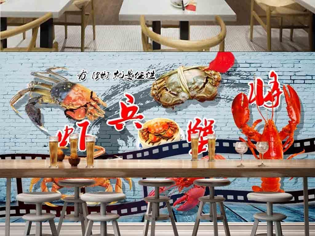 3d虾兵蟹将海鲜酒楼工装背景墙