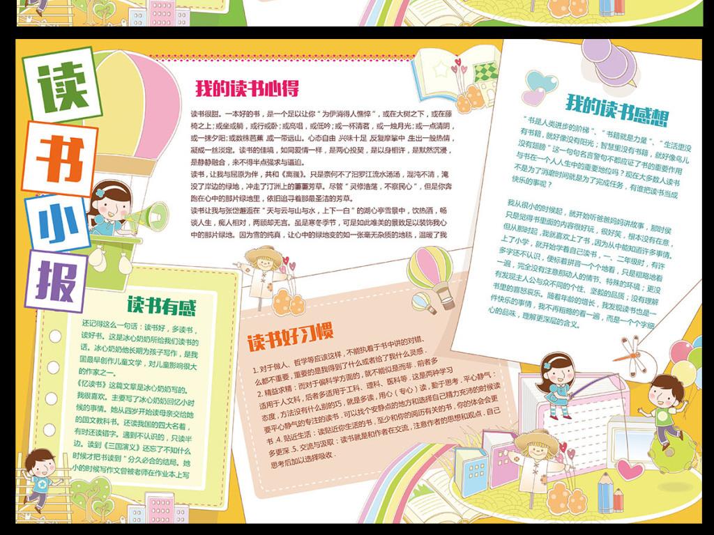 小学生学校手写读书小报宣传栏展板设计