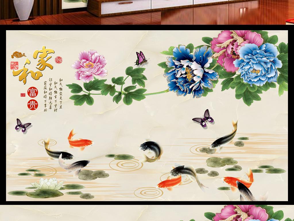背景墙|装饰画 电视背景墙 中式电视背景墙 > 家和富贵九鱼图牡丹花彩