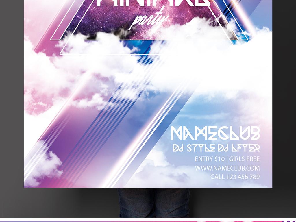 开创未来云端畅想创新科技创意海报模板