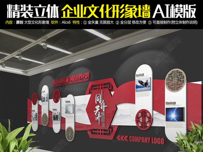 灵动中式企业文化墙