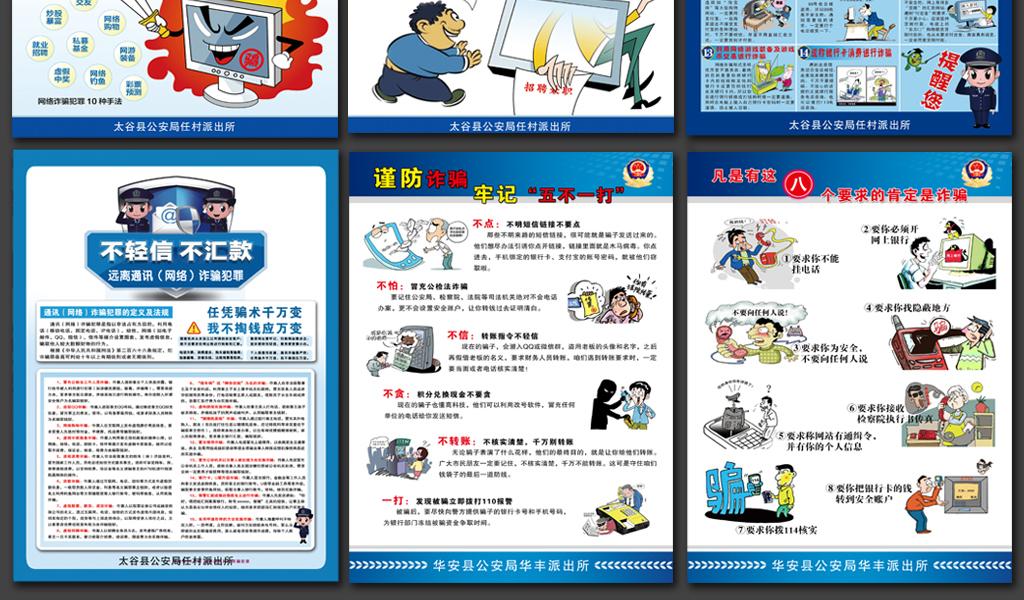 电信诈骗展板网络安全宣传展板网络诈骗展板