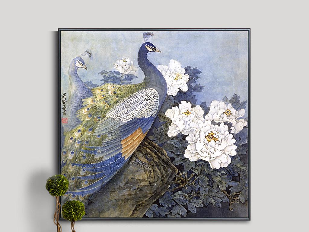 优雅孔雀牡丹花鸟中式有框无框装饰画图片