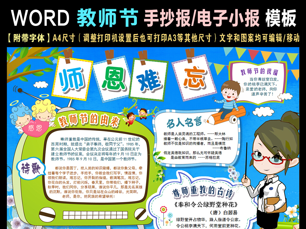 word学生教师节电子小报手抄报模板