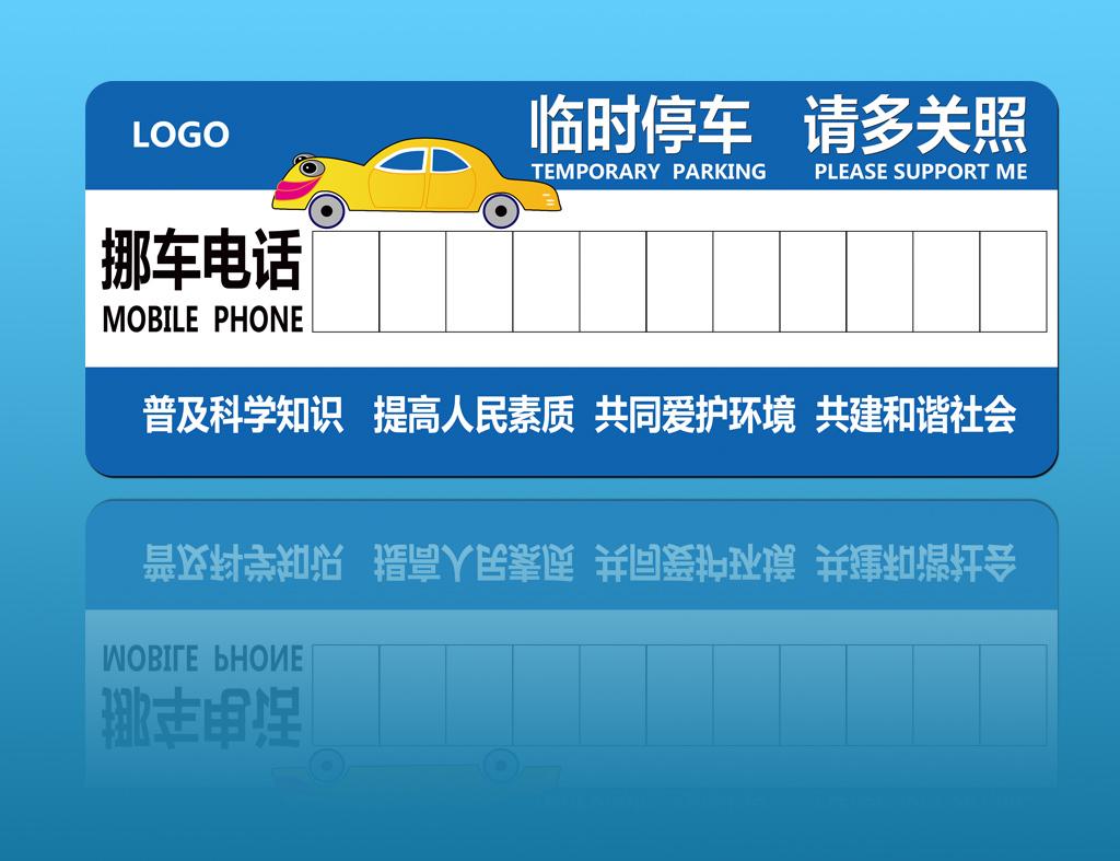 平面|广告设计 vip卡|名片模板 停车卡 > 临时停车卡挪车电话  版权