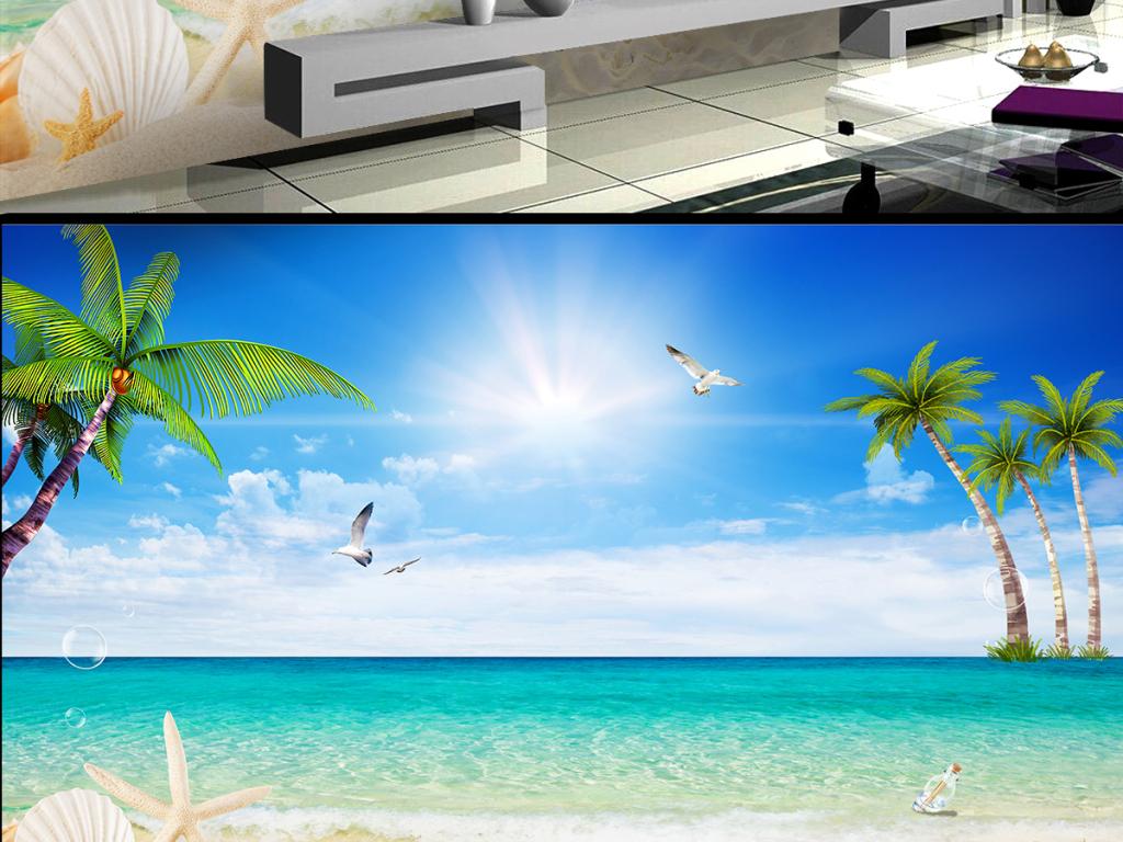 蓝天白云海滩椰树海景3d电视背景墙