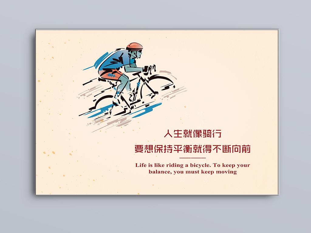 手绘正能量运动会挂画创意文化自行车励志挂画骑行创意挂画文化创意励