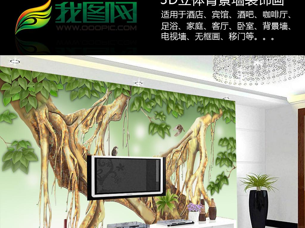 树根绿树叶小鸟栖息立体背景墙
