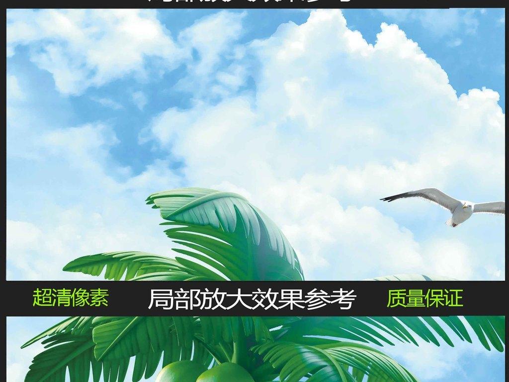 我图网提供精品流行椰子树海景自然风光背景墙CMYK模式素材下载,作品模板源文件可以编辑替换,设计作品简介: 椰子树海景自然风光背景墙CMYK模式 位图, CMYK格式高清大图,使用软件为 Photoshop CS5(.psd)