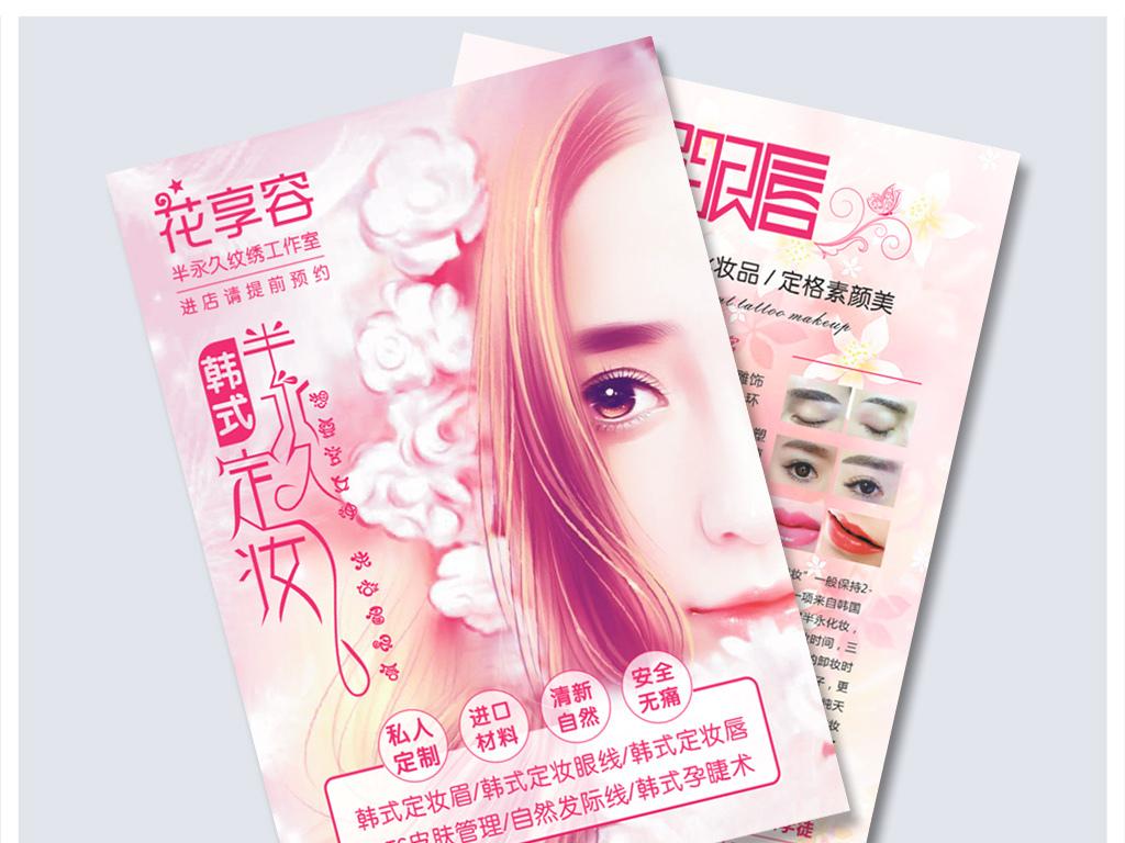韩式半永久眉眼唇宣传单模板图片设计素材 高清cdr下载 11.64MB DM单页大全