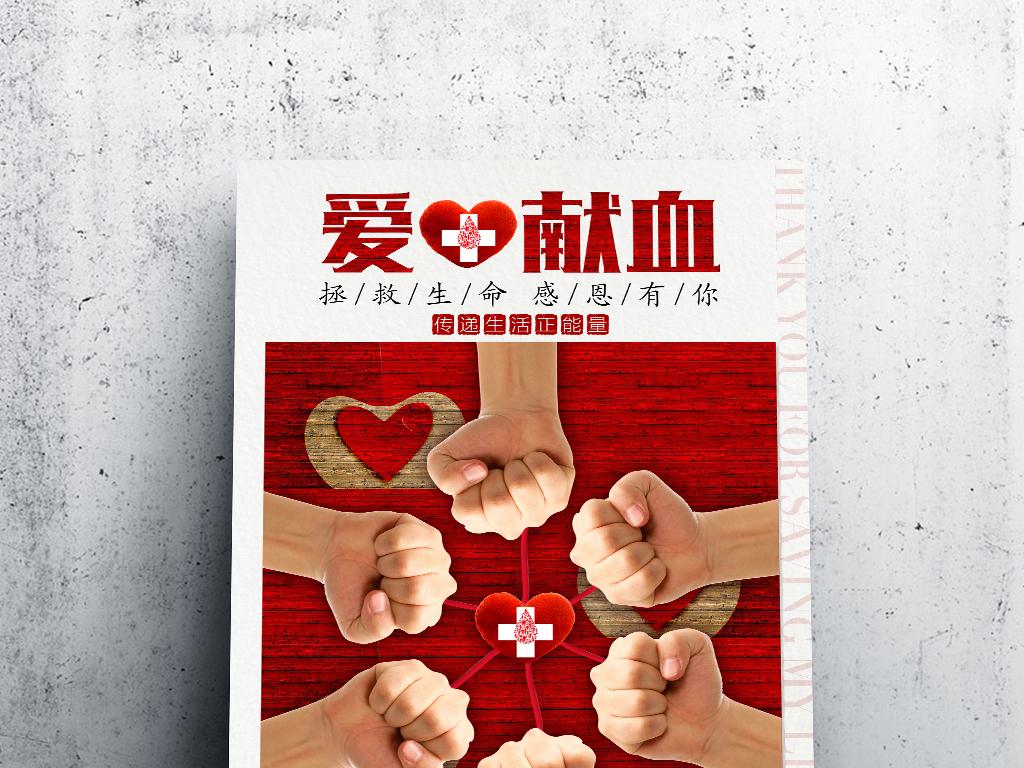 爱心献血公益宣传海报