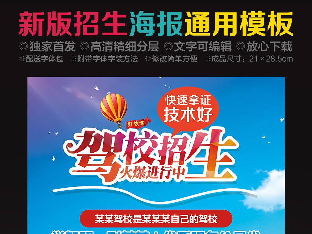 新版驾校招生a4宣传单海报设计psd模板