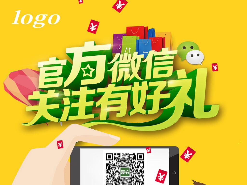 微信二维码扫一扫促销宣传海报下载