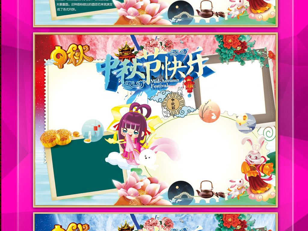 手抄报|小报 节日手抄报 中秋节手抄报 > 中秋节小报读书古诗月饼文化