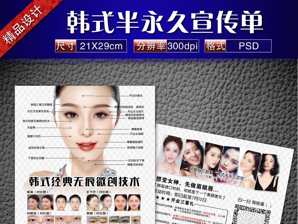 平面|广告设计 宣传单 美容塑形|健身体育宣传单 > 韩式半永久定妆
