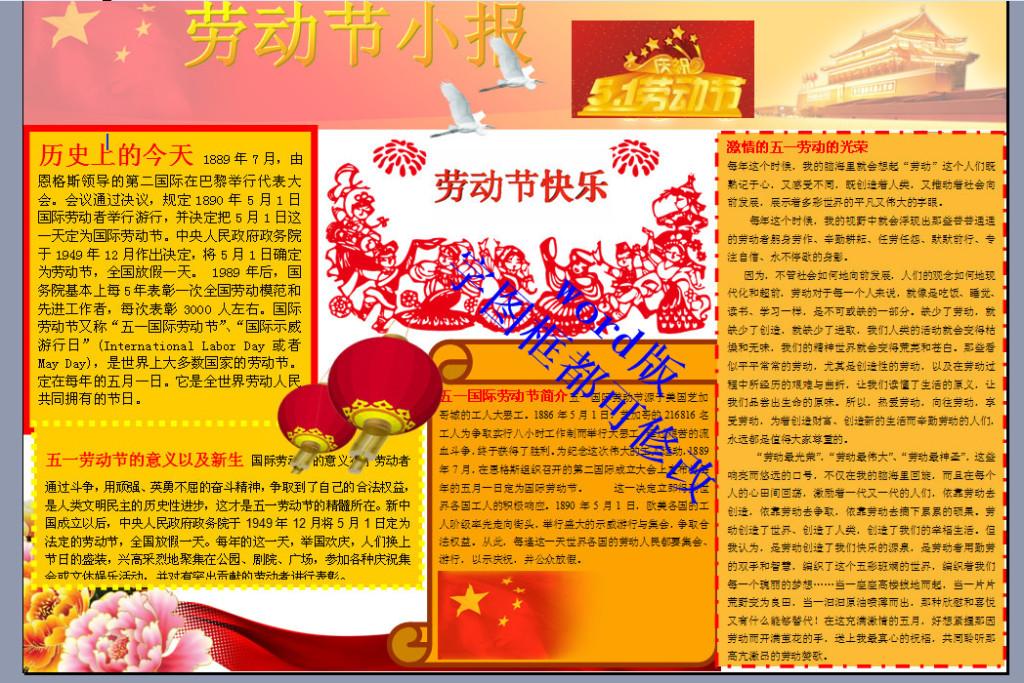 手抄报|小报 节日手抄报 劳动节手抄报 > a4劳动节电子小报成品下载图片