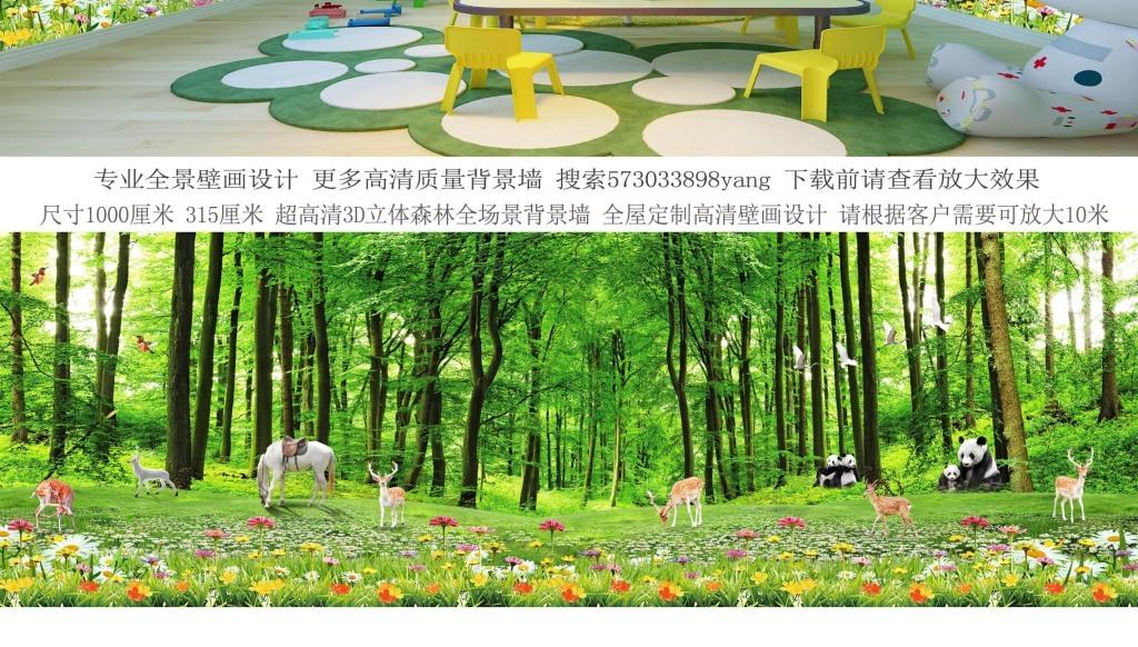 全场景巨幅森林动物3d全景背景墙
