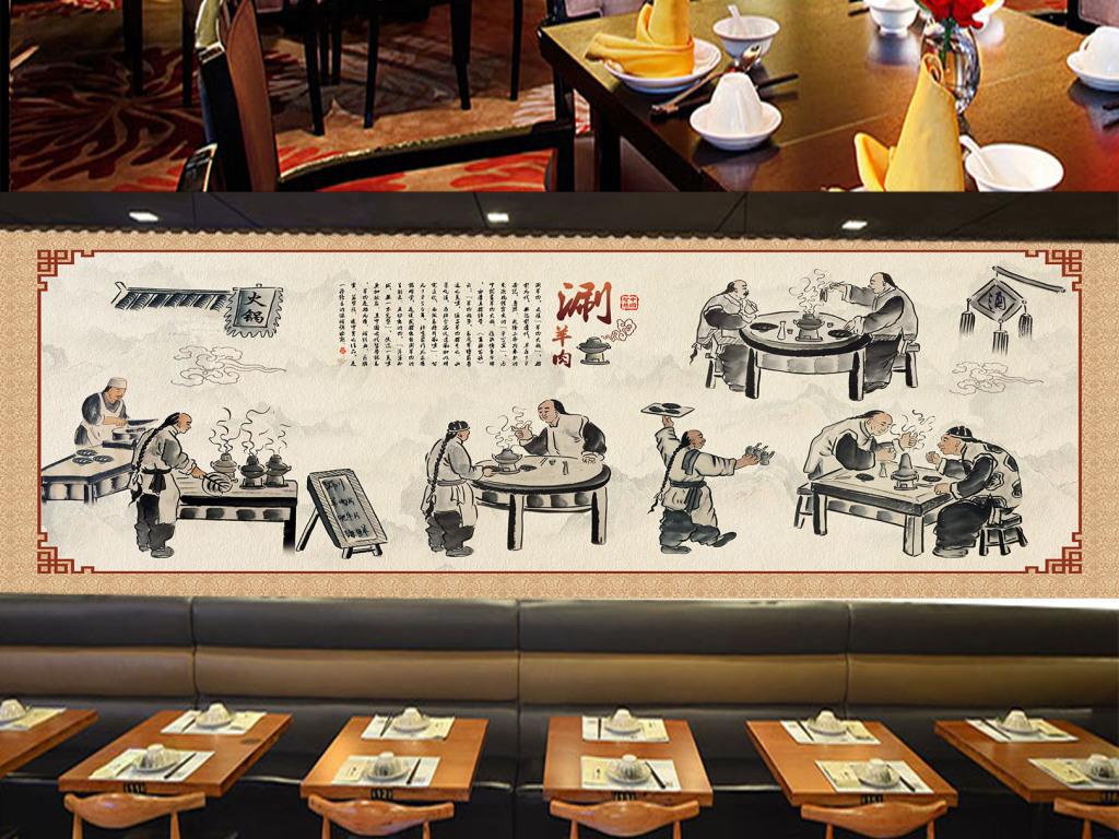 手绘古代人物涮火锅文化餐厅背景墙