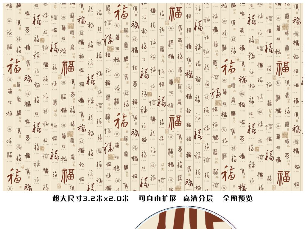 字画新中式古典壁画壁纸书法壁画书法背景墙福字图片