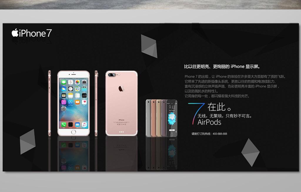 预售预约广告宣传广告图片苹果手机宣传海报手机pop海报手机促销海报