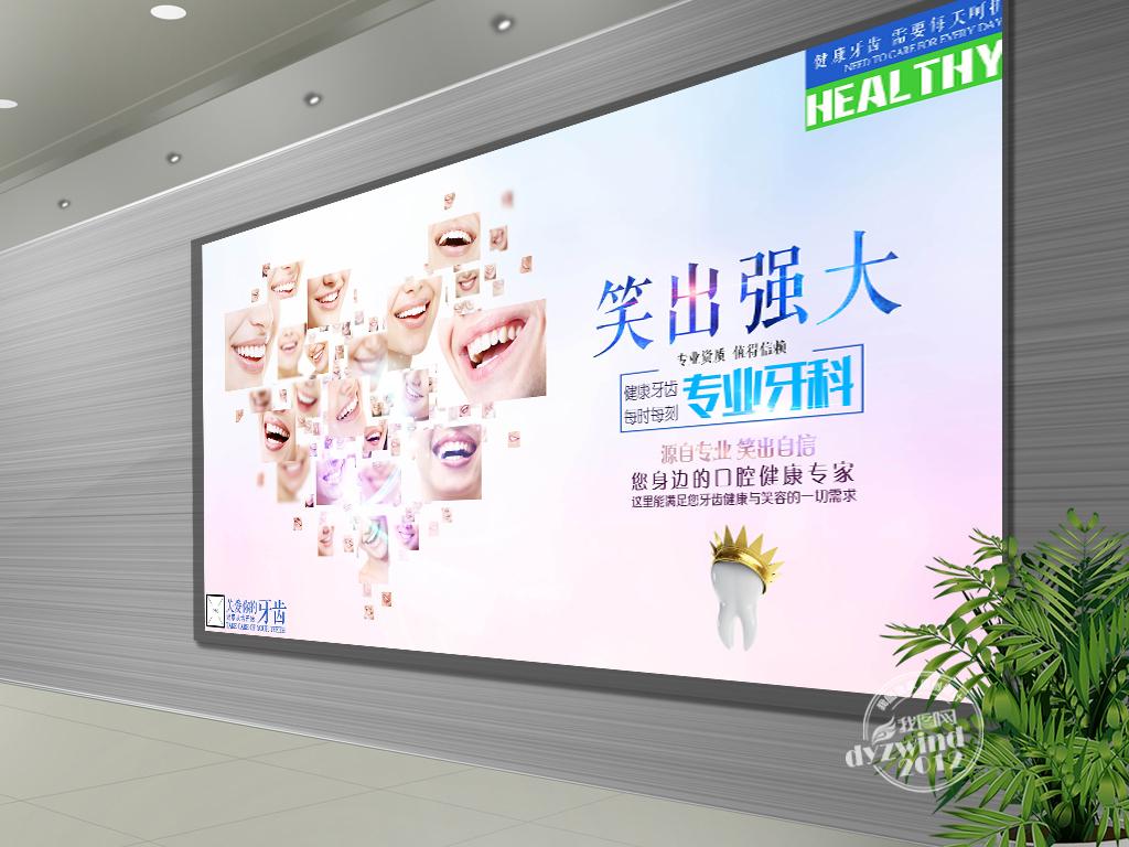 平面|广告设计 展板设计 医院展板设计 > 创意牙科诊所医院宣传展板